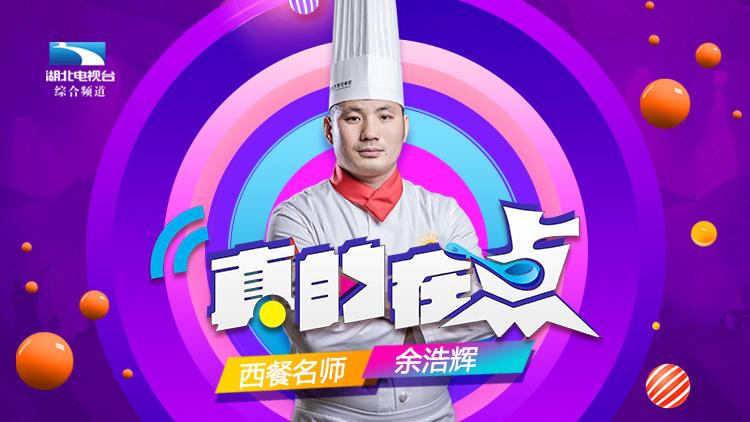 """余浩辉:从业近20年的""""西餐""""老师"""