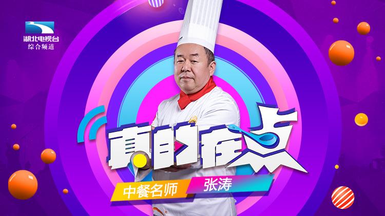 """张涛:认真追求菜品""""颜值"""""""
