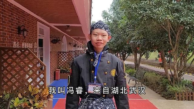 2021届新生冯睿:来自湖北武汉,报读西餐主厨专业