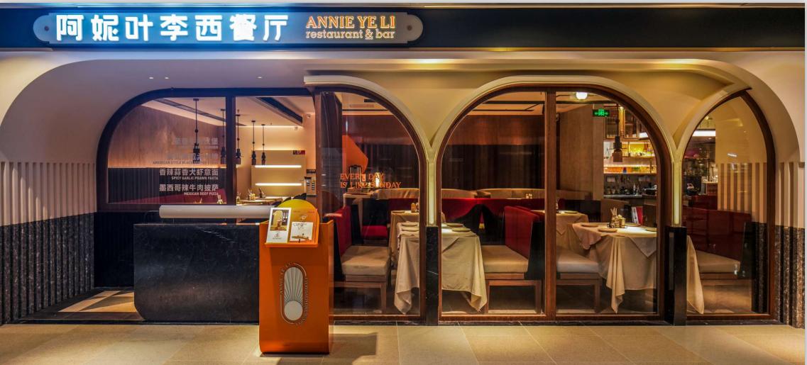 阿妮叶李西餐厅招聘信息