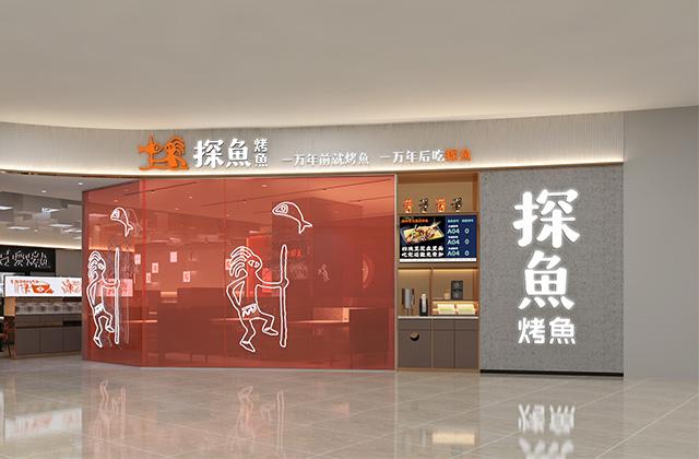 武汉探鱼餐饮管理有限公司招聘信息