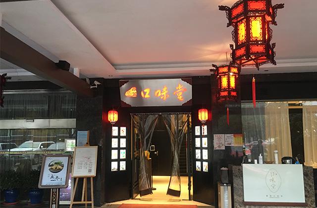武汉小盆景口味堂酒店管理有限公司招聘信息