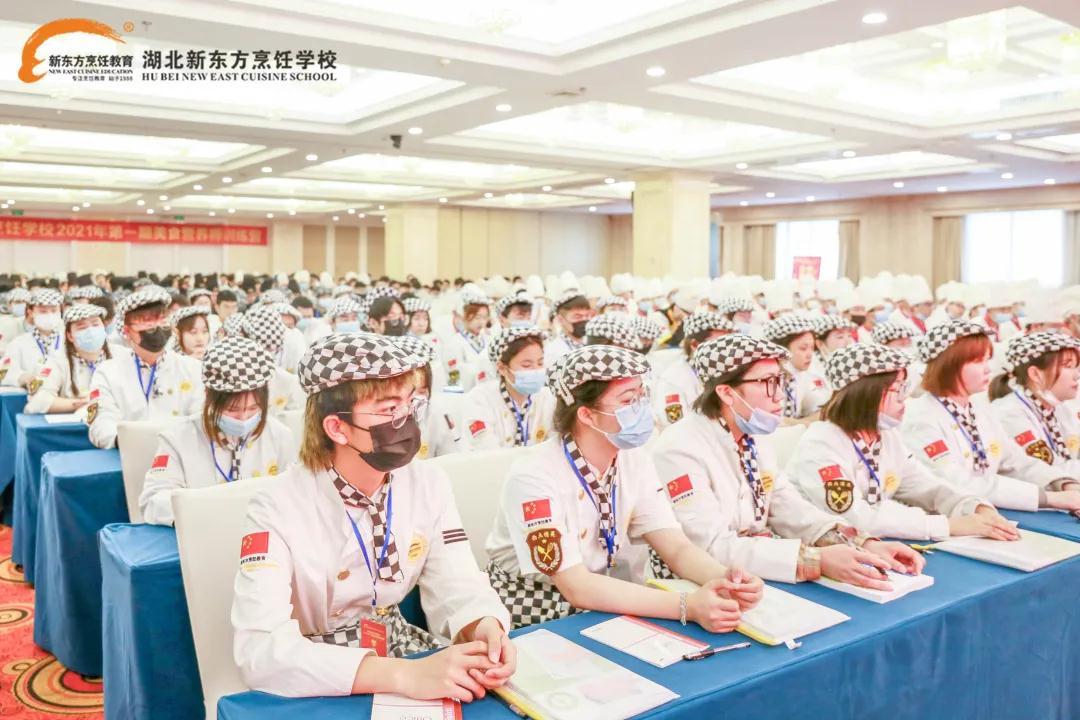 湖北新东方烹饪学校2021年第一期美食营养师训练营隆重开班!