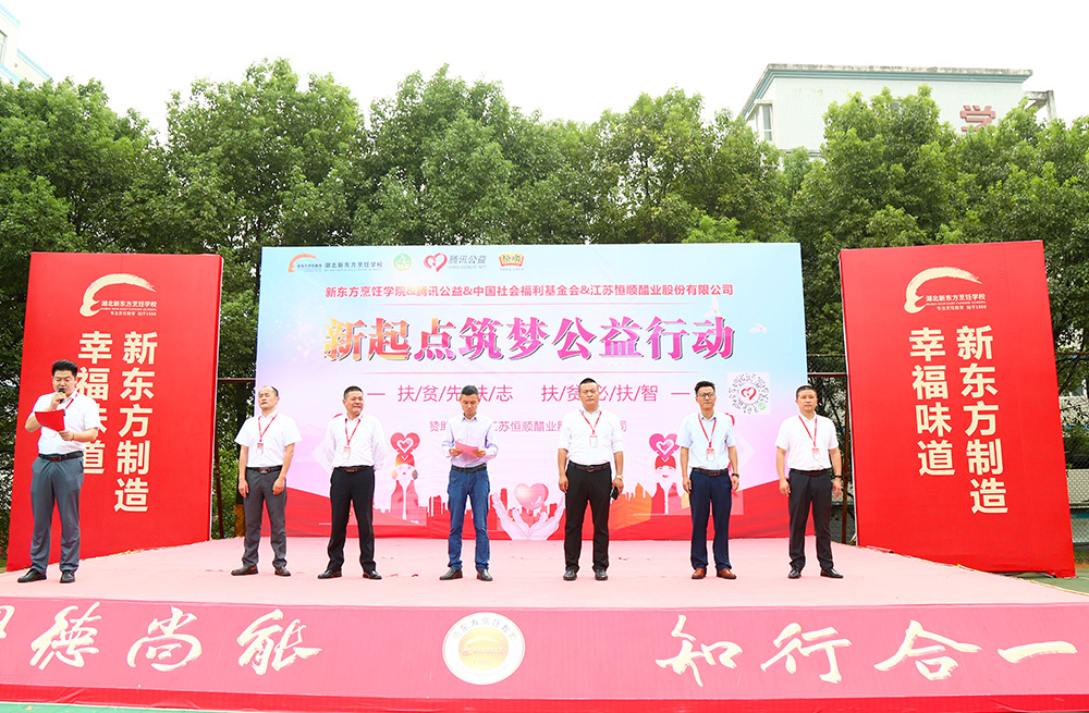 湖北新东方携手腾讯公益开启爱心助学行动